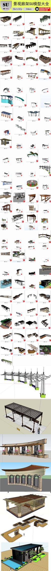 园林景观廊架su模型