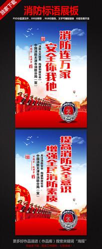 增强消防意识消防安全展板