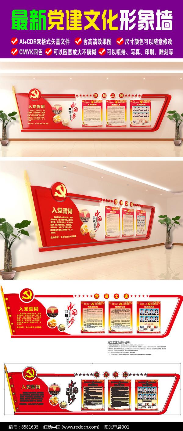 政府社区党建文化墙含效果图图片