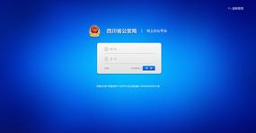 政府网站登录页面