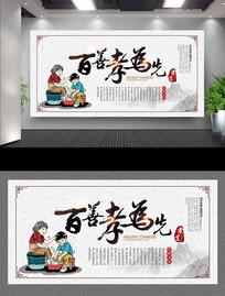 中国传统文化孝道文化展板