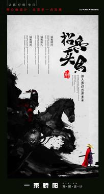 中国风招兵买马宣传海报