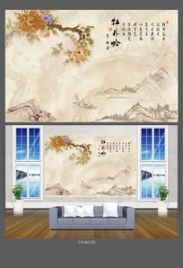 中式立体花纹艺术电视背景墙