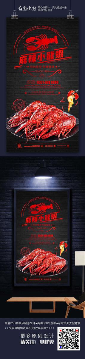 最新大气小龙虾餐饮宣传海报 PSD