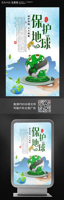 保护地球公益环保海报