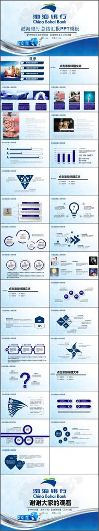 渤海银行工作总结计划PPT