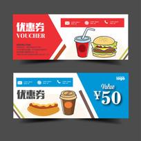 餐饮代金劵设计
