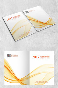 橙色弧线科技创意封面