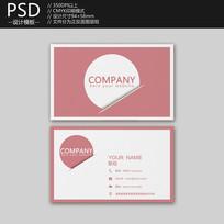 创意粉色设计名片 PSD