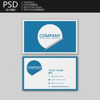 创意蓝色设计名片 PSD
