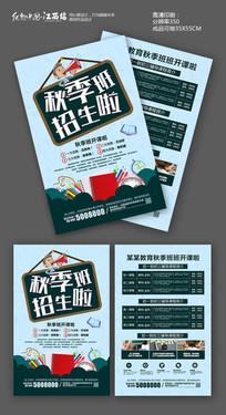创意秋季招生宣传单设计