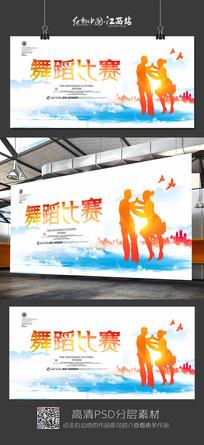 创意校园舞蹈比赛舞台背景设计