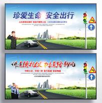 道路交通安全展板