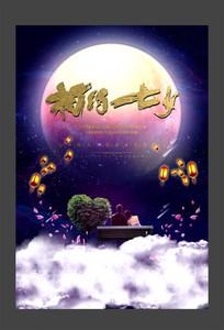 大气七夕情人节海报