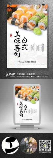 大气日料寿司美食海报