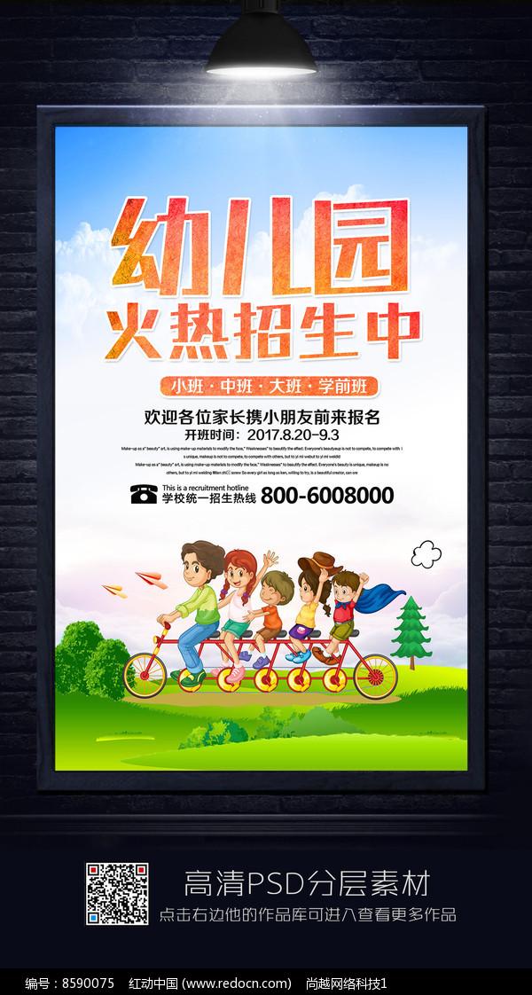 大气幼儿园招生海报图片