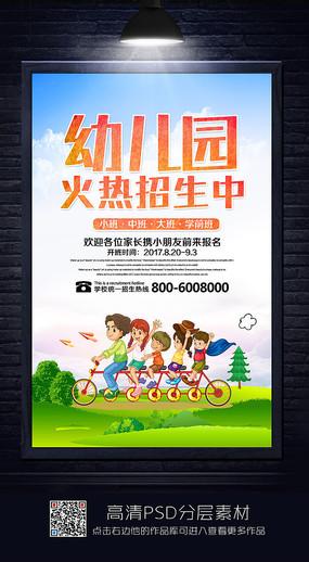 大气幼儿园招生海报