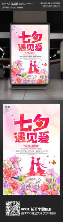 粉色浪漫七夕遇见爱宣传海报