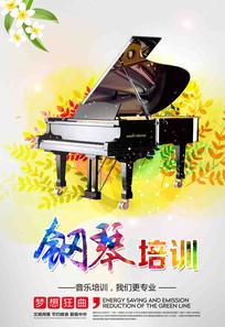 钢琴音乐海报