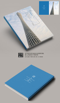 广州城市宣传画册封面