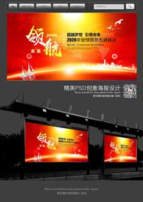 红色创新发展公司企业会议背景
