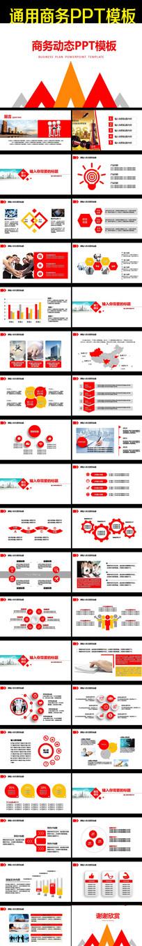 红色商务大气动态PPT模板