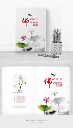 简雅中国风佛教文化画册封面