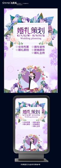浪漫婚礼策划海报设计