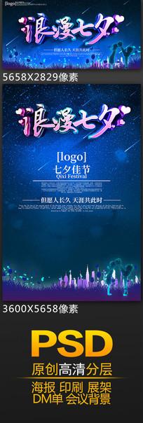 浪漫七夕情人节创意海报