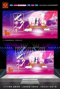 浪漫七夕情人节舞台背景