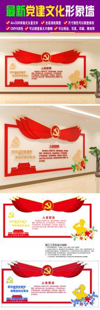 立体党建文化形象墙含效果图