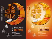 礼享中秋中秋促销海报模版