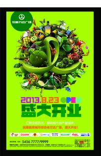 绿色环保地产海报