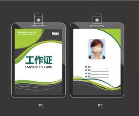 绿色简约工作证模板设计