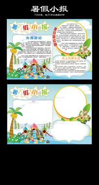 旅游暑假生活游乐园手抄小报