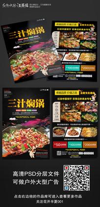 美味三汁焖锅餐饮美食宣传单