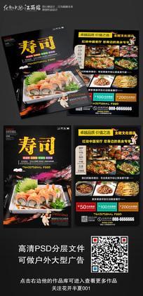 美味寿司店开业宣传单