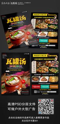民间瓦罐汤美食外卖宣传单