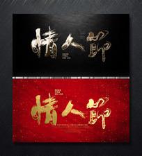 情人节书法字体设计