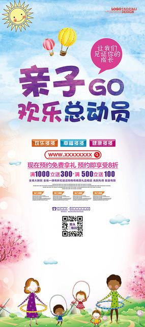 原创设计稿 ppt模板/ppt背景图片 节日民俗ppt 幼儿园亲子总动员活动
