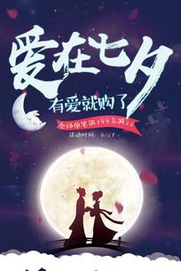 七夕古风促销海报