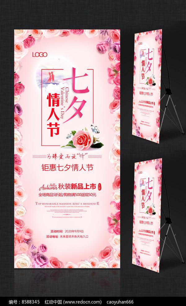 七夕情人节商业X展架图片
