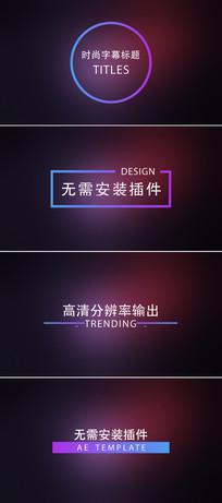 时尚现代文字标题动画ae模板