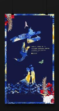 书法字体七夕情人节海报