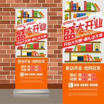 书籍书店盛大开业易拉宝