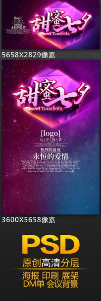 甜蜜七夕情人节创意海报