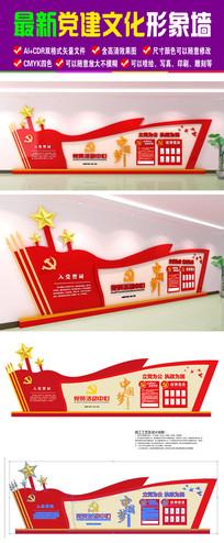 通用立体党建文化墙含效果图