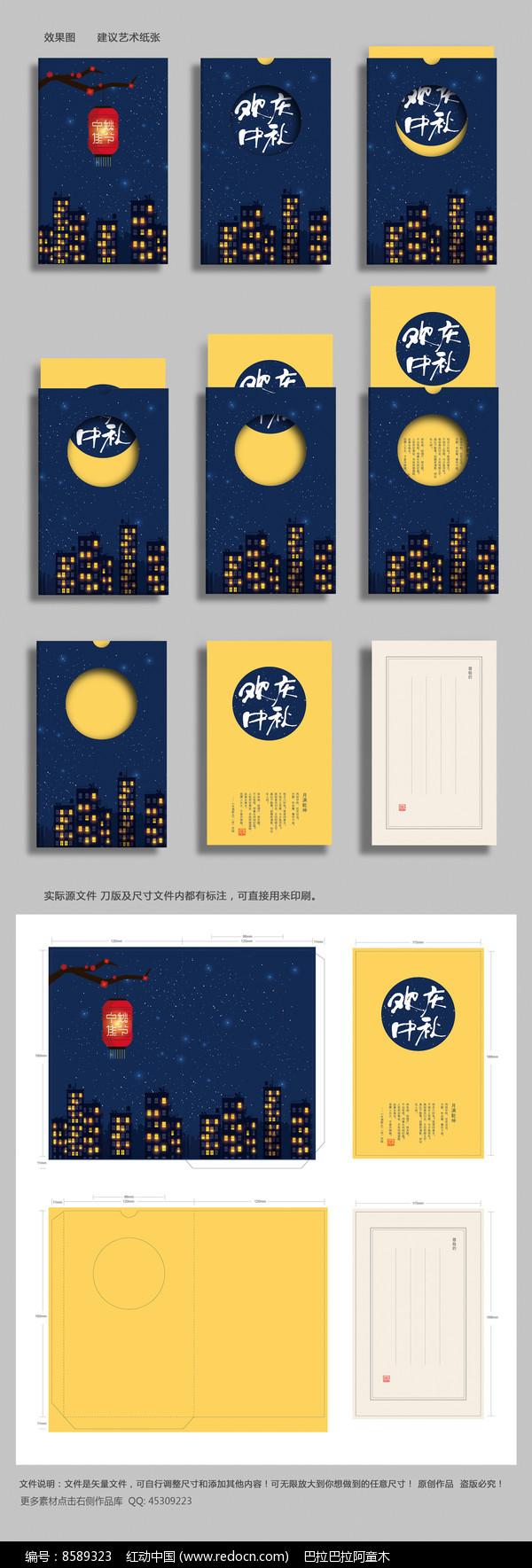 唯美创意中秋节贺卡邀请卡卡套图片
