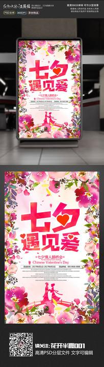 唯美花朵七夕情人节海报