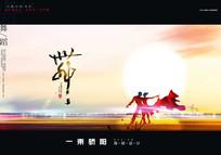 舞蹈海报设计 PSD